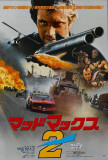 Mad Max 2: The Road Warrior - Japanese Style Posters