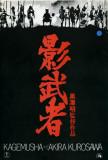 Kagemusha - Japanese Style Posters