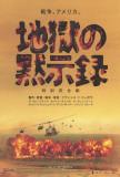 Apocalypse Now Redux - Japanese Style Posters