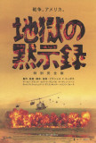 Apocalypse Now Redux - Japanese Style Posters