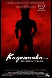 Kagemusha Posters