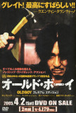 Oldboy - Japanese Style Poster