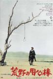 Pro hrst dolarů, 1964 (filmový plakát vjaponštině) Obrazy