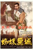 Throne of Blood - Foreign Style Posters