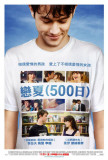 500 Days of Summer - Taiwanese Style Print