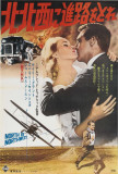 North By Northwest - Japanese Style Posters