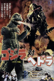 Godzilla vs. Smog Monster - Japanese Style Photographie
