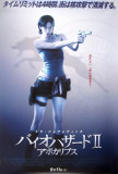 Resident Evil: Apocalypse - Japanese Style Prints