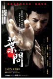 Ip Man - Taiwanese Style Posters
