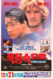 Point Break - Korean Style Poster