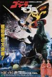 Godzilla, Mothra, Mechagodzilla: Tokyo S.O.S. - Japanese Style Posters
