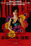 Volver - Japanese Style Affiches