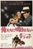 Bonnie and Clyde - Japanese Style Posters