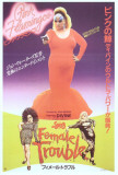 Female Trouble - Japanese Style Posters