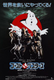 Ghostbusters - Japanese Style Prints