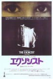 The Exorcist - Japanese Style Posters