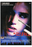Requiem for a Dream - Japanese Style Posters
