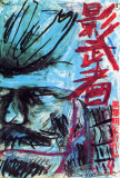 Kagemusha Poster