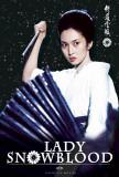 Lady Snowblood - German Style Posters