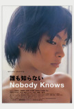 Nobody Knows - Japanese Style Affiche