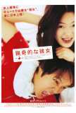 My Sassy Girl - Japanese Style Posters