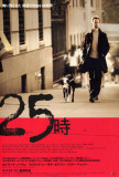 25th Hour - Japanese Style Posters