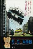 The Italian Job - Japanese Style Posters