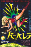 Barbarella - Japanese Style Prints