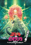 Gojira Vs Biorante - Japanese Style Affiche