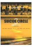 Suicide Circle - Japanese Style Affiche