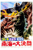 Godzilla vs. Mothra - Japanese Style Affiches