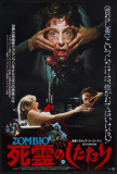 Re-Animator Affiches