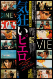Pierrot Le Fou - Japanese Style Posters