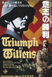 Triumph of the Will - Japanese Style Affiches
