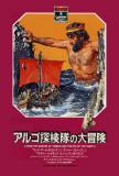 Jason et les Argonautes|Jason and the Argonauts Affiches