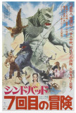 The 7th Voyage of Sinbad - Japanese Style Affiches