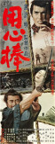 Yojimbo - Japanese Style Posters