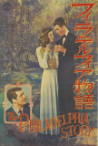 The Philadelphia Story - Japanese Style Prints