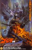Godzilla vs Mechagodzilla Masterprint