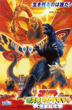 Godzilla, Mothra and King Ghidorah Masterprint