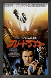 Blade Runner - Japanese Style Prints