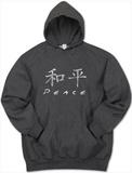 Hoodie: Chinese Peace Pullover Hoodie