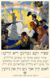 Yiddish Immigrant Masterprint