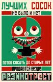 Rodchenko Advertisement Masterdruck