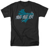 Batman - Chinese Bat Shirt