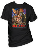 Godzilla - vs. Gigan Shirts
