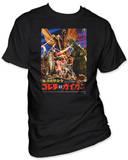 Godzilla - vs. Gigan T-Shirt