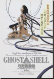 Ghost in the Shell Reproduction transférée sur toile