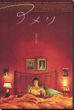 Amélie z Montmartru, 2001 (filmový plakát ve francouzštině) Reprodukce na plátně