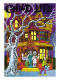 Halloween Night - Child Life, October 1973 Giclee Print by George Sears